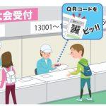 【当日】手順2